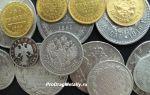 Историческая и нумизматическая ценность монет царской России