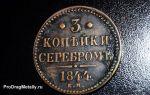 3 копейки серебром 1844 года: цены на нумизматическом рынке