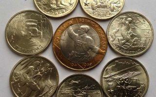 Разновидности юбилейных серебряных монет «Великая Победа» и их нумизматическая ценность