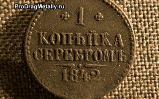 Нумизматическая стоимость монеты 1 копейка серебром 1842 года — цены на аукционах