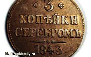 Медные монеты 3 копейки серебром 1843 года – цены на аукционах