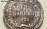 История чеканки 10 копеек 1921 года — цена серебра первых советских монет