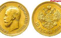 Сколько стоят царские золотые червонцы?