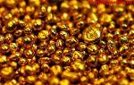 Где хранятся и в каком объеме золотые запасы России