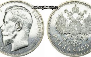 Коллекционная стоимость серебряных монет Николая 2