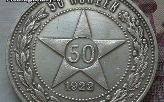 Разновидности 50 копеек 1922 года серебром – цены монет разных выпусков и чеканок