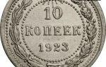 Разновидности 10 копеек 1923 года — цена серебра в послереволюционной России