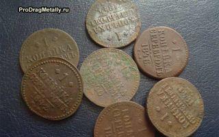 Стоимость 1 копейки серебром и ее нумизматическая ценность