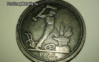 Советские 50 копеек 1926 года — цена серебра, разновидности полтинников