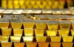 Золотые запасы США: миф или реальность?