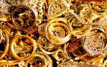 Цена лома золота за грамм сегодня