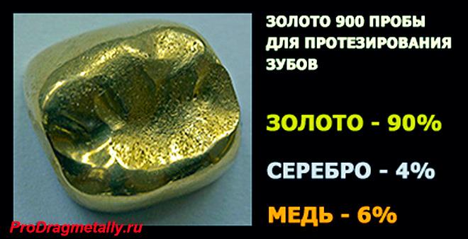 Золото 900 пробы для протезирования зубов