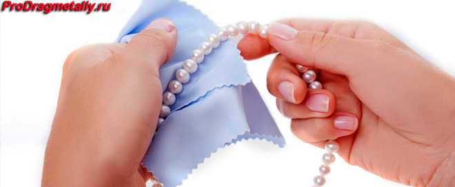 Протирание мягкой тканью жемчуг