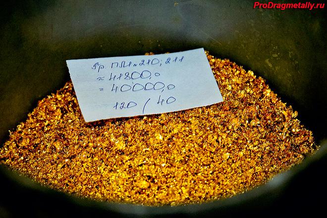 Золото 999 пробы в первозданном виде