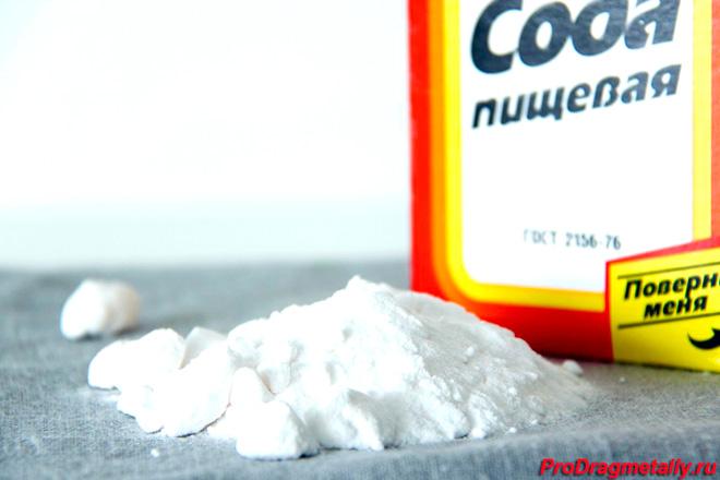 Чистка золота в домашних условиях содой при помощи фольги и других бытовых предметов