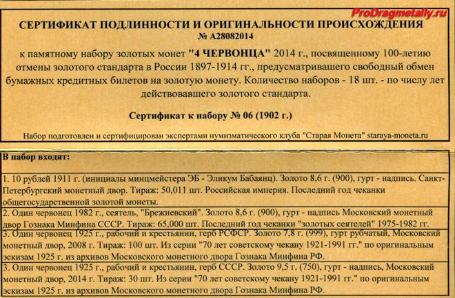 Сертификат подлинности золотых монет