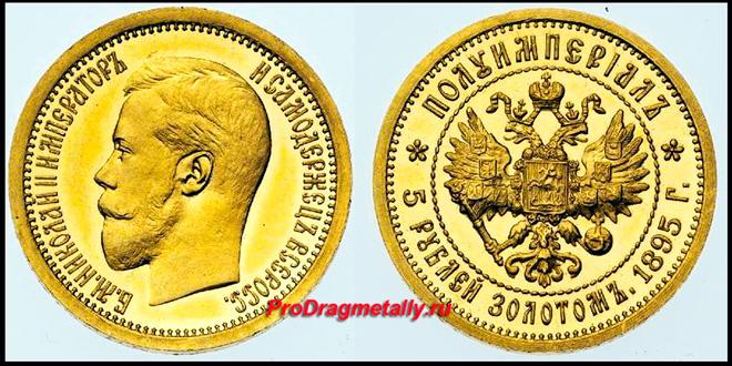 Монета полуимпериал