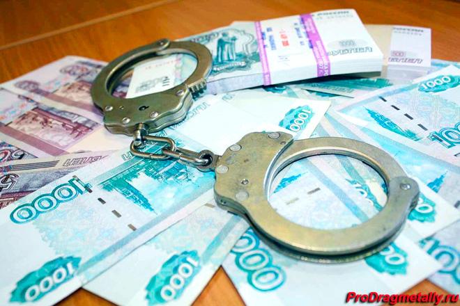 Уголовный штраф