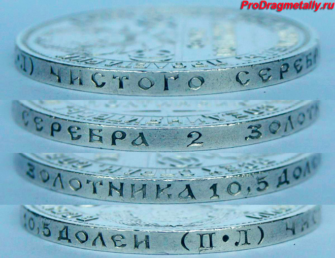 Выбитые надписи на торце монеты полтинника