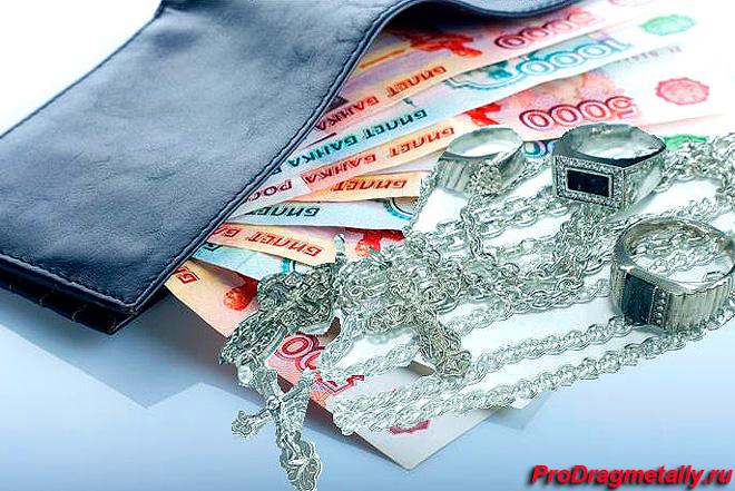 Серебряные украшения и деньги