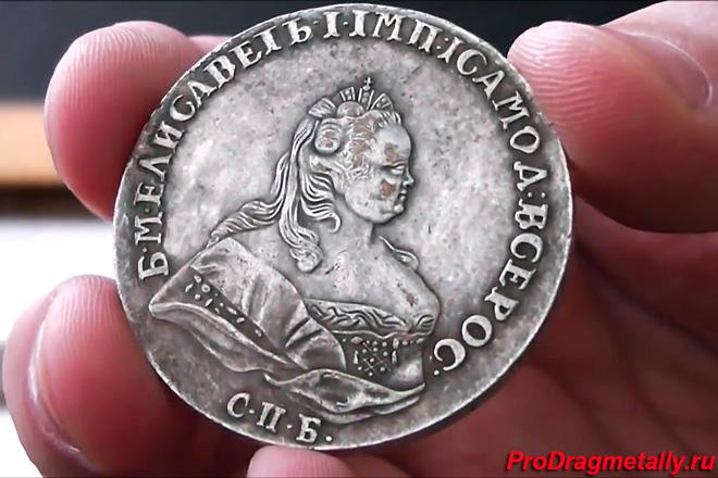 Имперская серебряная монета царской России