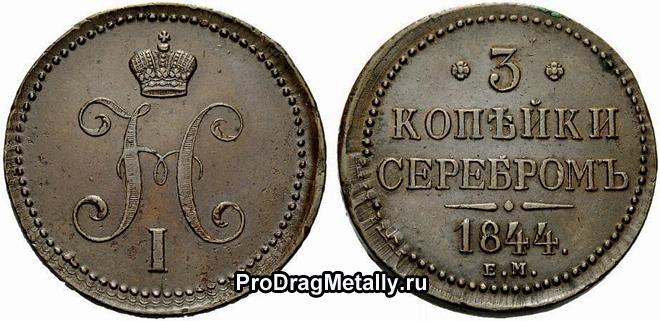 Монета 3 копейки серебром 1844 года