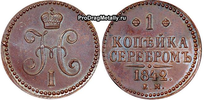 Аверс-реверс 1 копейки серебром 1842 года
