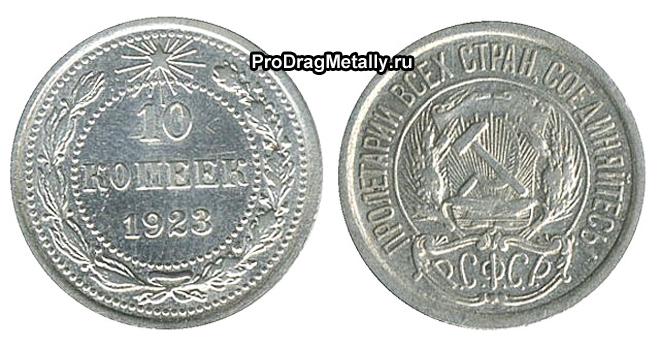 Аверс-реверс 10 копеек 1923 года
