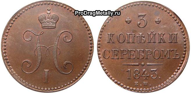 Аверс и реверс 3 копеек серебром 1843 года