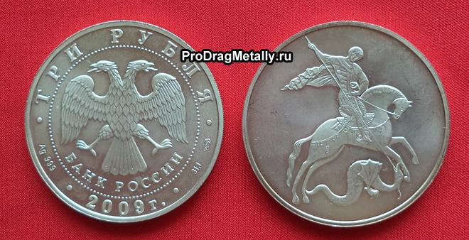 Аверс, реверс монеты Георгий Победоносец серебро 3 рубля