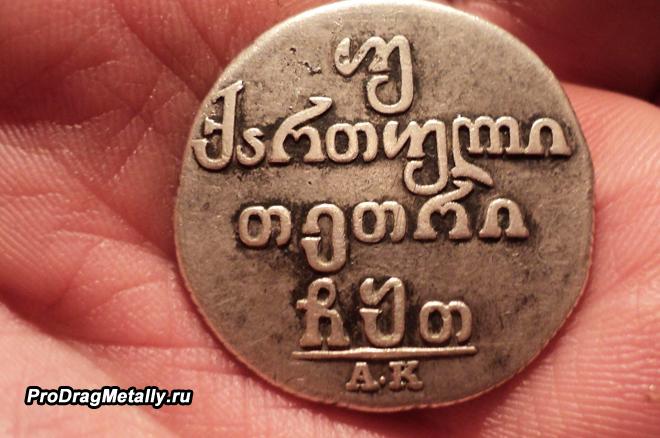 Грузинская серебряная монета абази