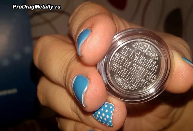 Девушка держит в руке медаль Матрона Московская