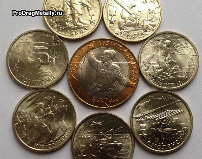 Серебряная монета «Великая Победа»