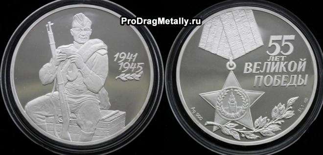 3 рубля 2000 года. 55 лет Победы в ВОВ