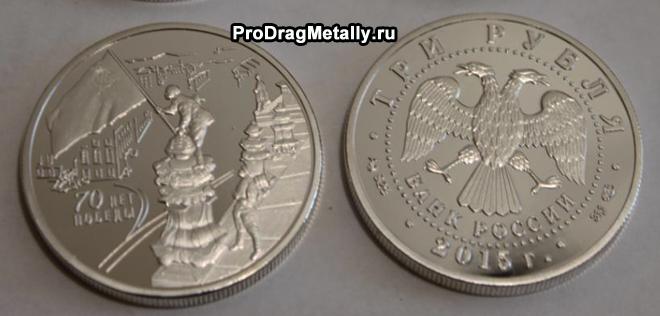 3 рубля 2015 года. 70 лет Победы