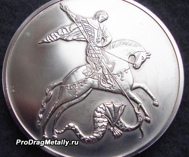 Георгий Победоносец - монета
