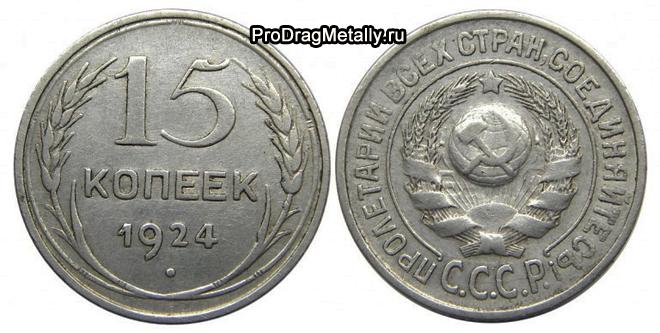 15 копеек 1924 года