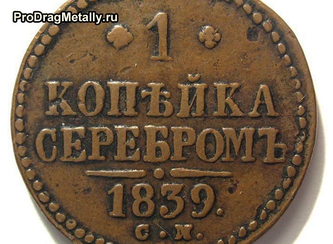 1 копейка серебром 1839 года