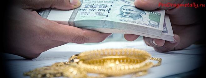 Обмен денег на золото