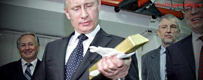 Президент России со слитком золота