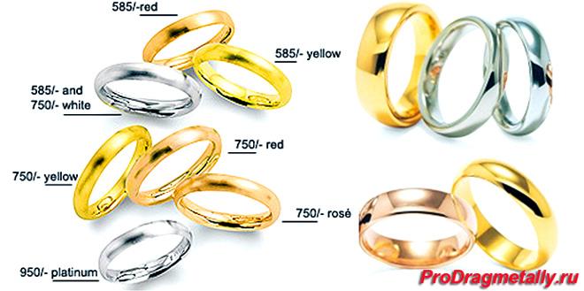 Золотые кольца разной пробы