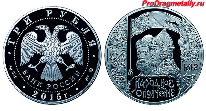 Серебряная монета «Народное ополчение 1612»
