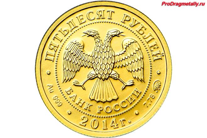 Двуглавый орел на одной из сторон монеты