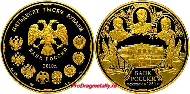 Пятьдесят тысяч рублей 2010 года