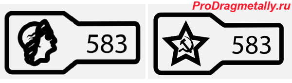 583 проба золота СССР и РФ
