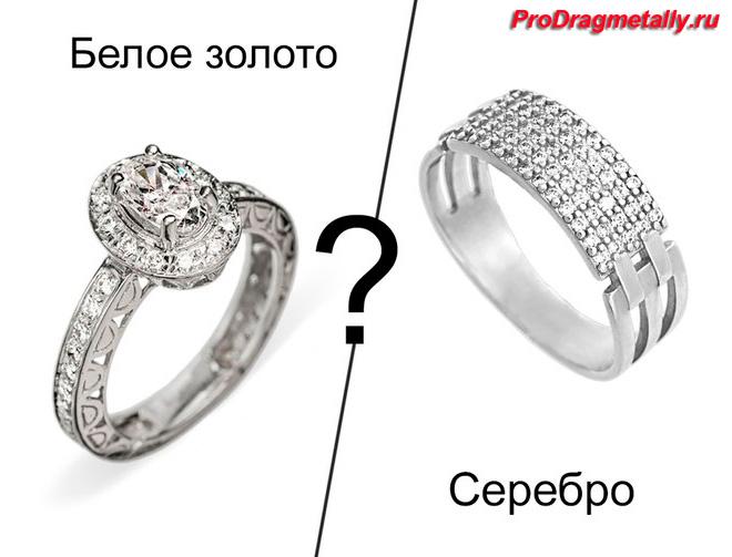 Как отличить белое золото от серебра