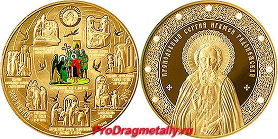 золотая монета Преподобному Сергию Радонежскому
