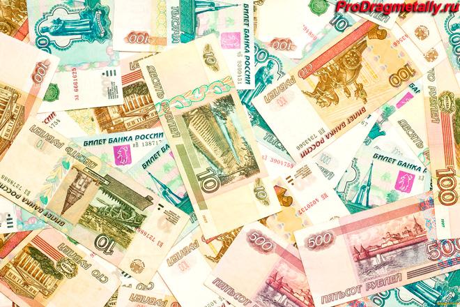 Рубли разной номинации