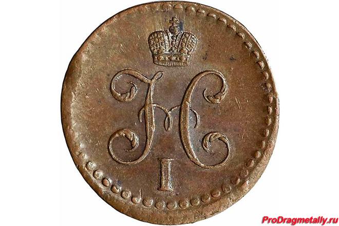 Монета 1/2 копейки 1840 года