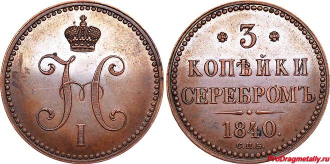 3 копейки серебром 1840 года